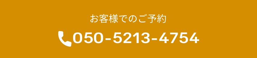 お客様でのご予約050-5213-4754