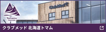 クラブメッド北海道 トマム