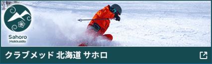 クラブメッド北海道 サホロ